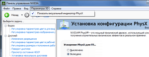 Индикатор PhysX