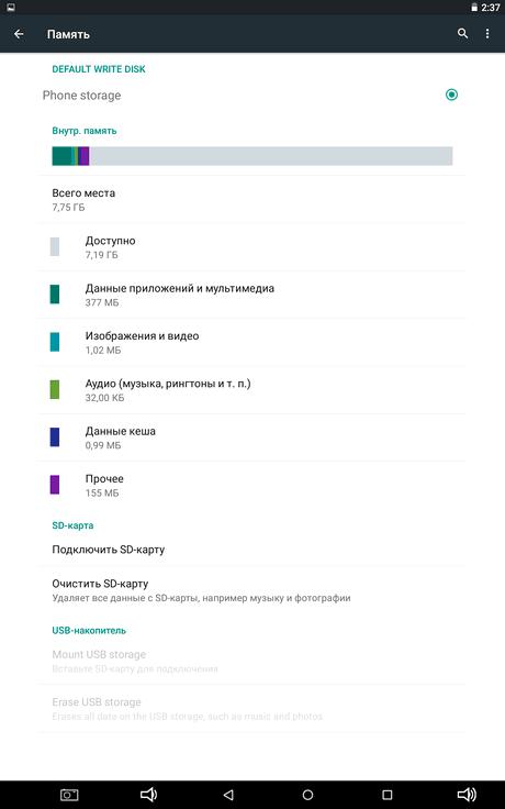 Локализация в ОС Android