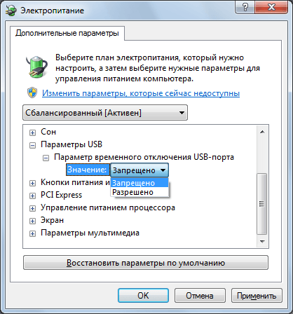 Disable USB selective suspend