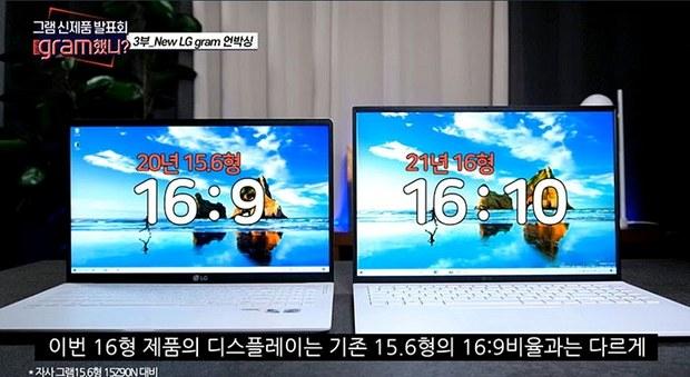 Сравнение старой (слева) и новой (справа) версии Gram 16