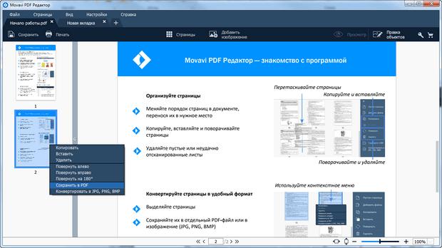 Редактор PDF. Контекстное меню