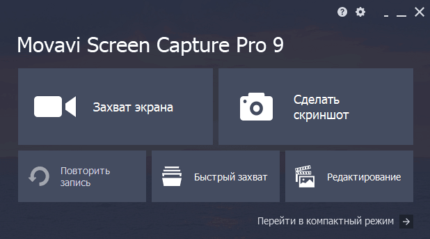 Screen Recorder и Screen Capture Pro
